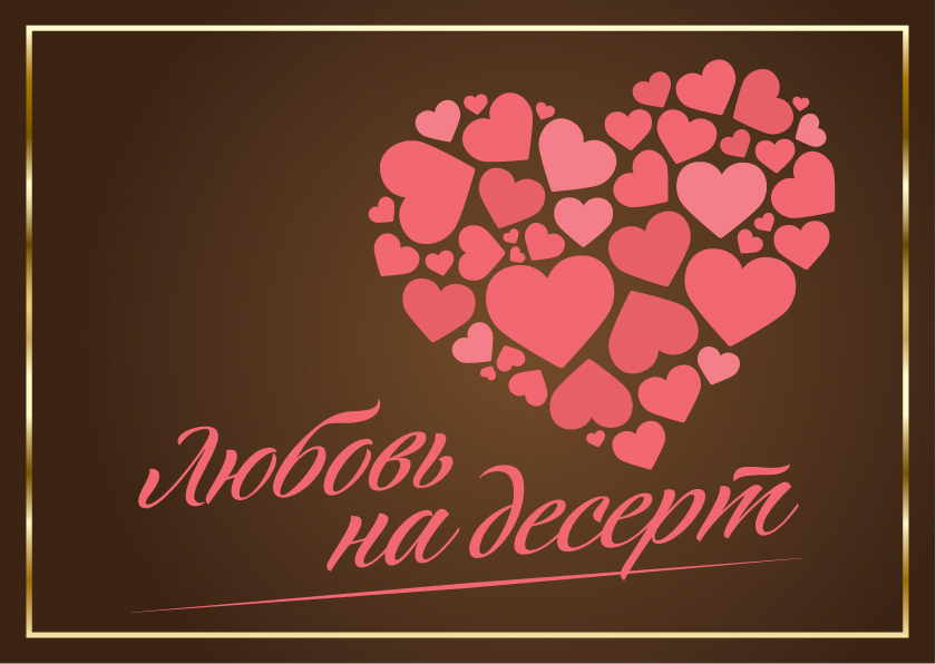 love-priglas2