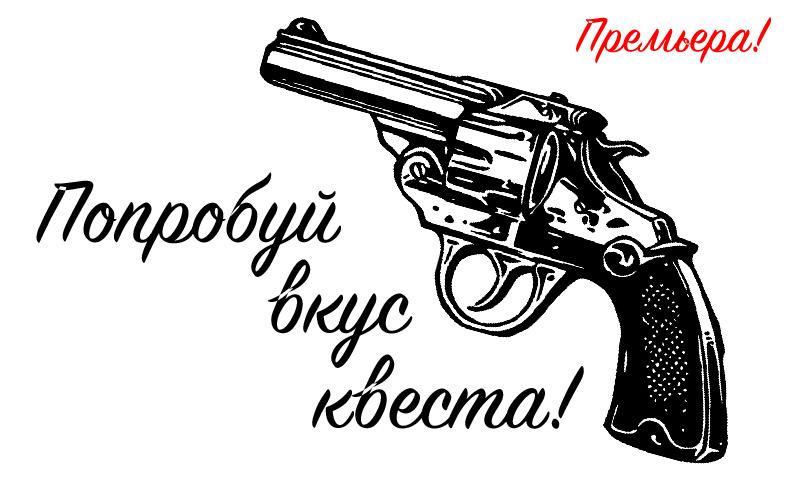 vkus-kvesta