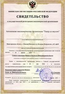 Гос рег АНО 2017